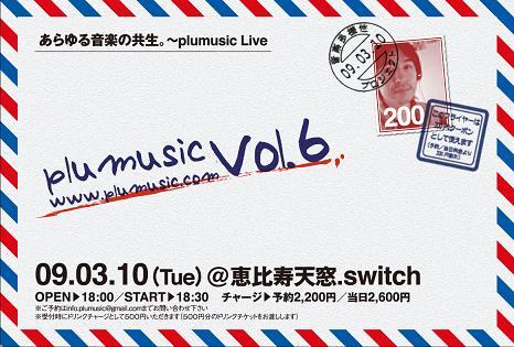 flyer-vol6-090215-s.JPG
