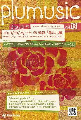 plumusic13_01-s(65).JPG