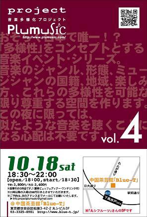 10.18_plumusic flyer-s.JPG